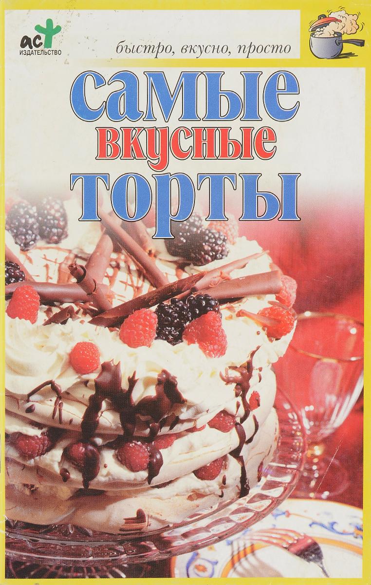 Самые вкусные торты ( 978-5-17035-597-6, 978-5-226-00730-9 )