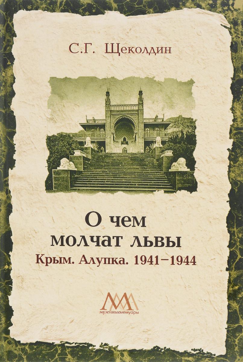 О чем молчат львы. Крым. Алупка. 1941-1944 ( 978-966-96878-0-7 )