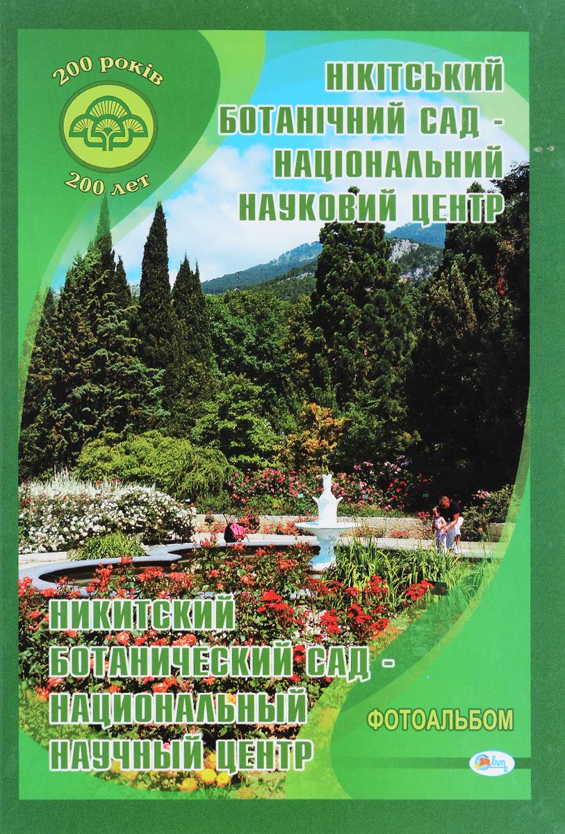 Никитский ботанический сад. Фотоальбом ( 966-8112-31-8 )