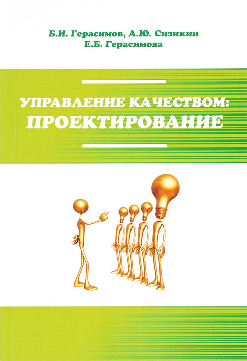 Управление качеством: проектир.: Уч. пос. /Б.И.Герасимов - М.: Форум: НИЦ ИНФРА-М, 2015-176с.(ВО)