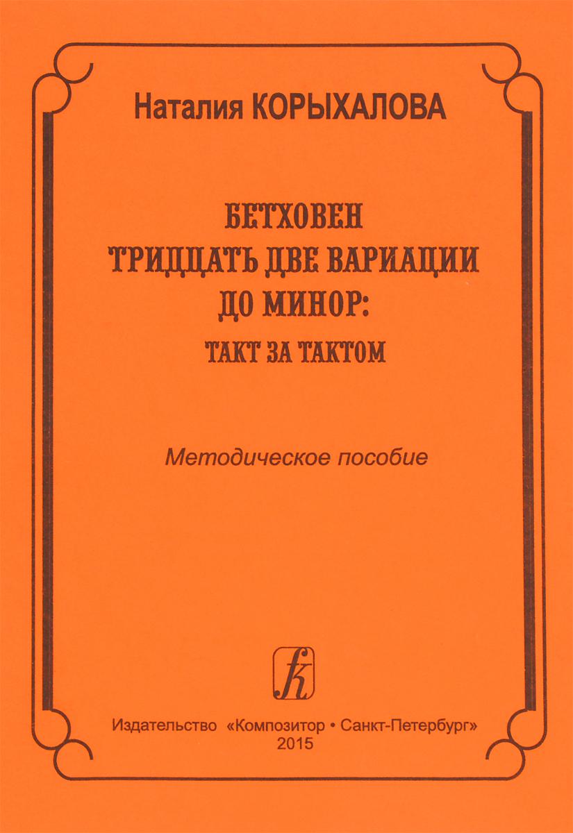Бетховен. 32 вариации до минор: такт за тактом. Метод. пос. для педагогов и уч-ся высших и средних у