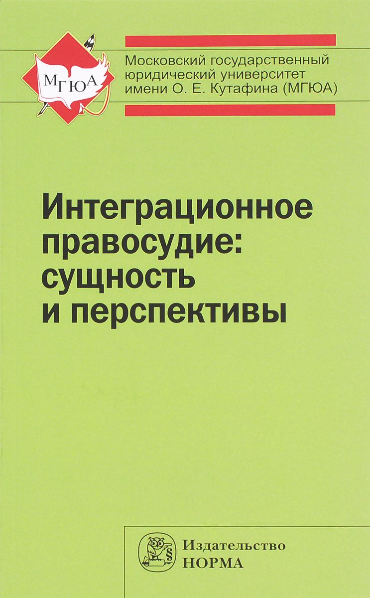 Интеграционное правосудие: сущность и перспективы: Моногр./С. Ю. Кашкин - М:Норма: ИНФРА-М, 2015-112 с.