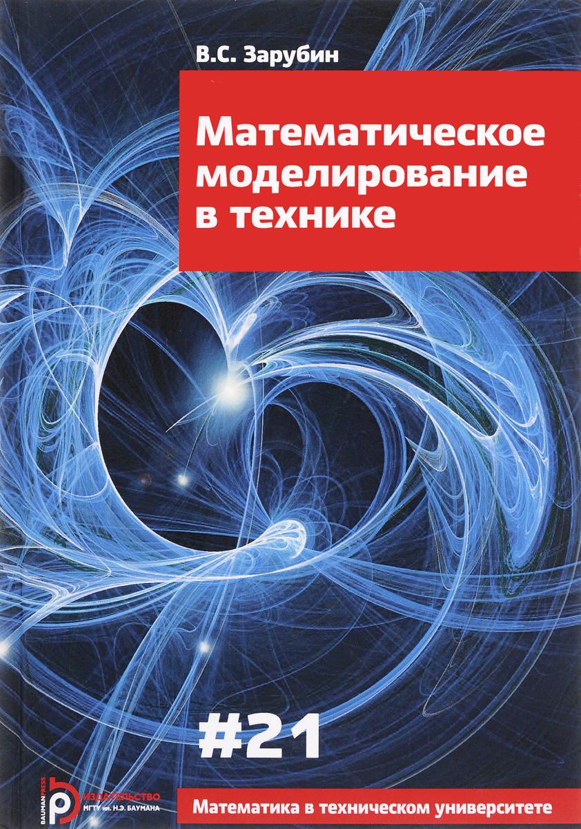 Математическое моделирование в технике12296407Книга является дополнительным, двадцать первым выпуском комплекса учебников Математика в техническом университете, завершающим издание серии. Она посвящена применению математики к решению прикладных задач, возникающих в различных областях техники. В нее включен предметный указатель ко всему комплексу учебников. Содержание учебника соответствует курсу Основы математического моделирования, читаемому автором в МГТУ им. Н.Э.Баумана. Для студентов технических университетов. Может быть полезен преподавателям, аспирантам и инженерам.
