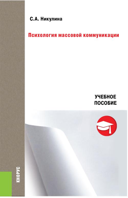 Психология массовой коммуникации. Учебное пособие (Изд.:1) авт:Никулина С.А.; 2 016
