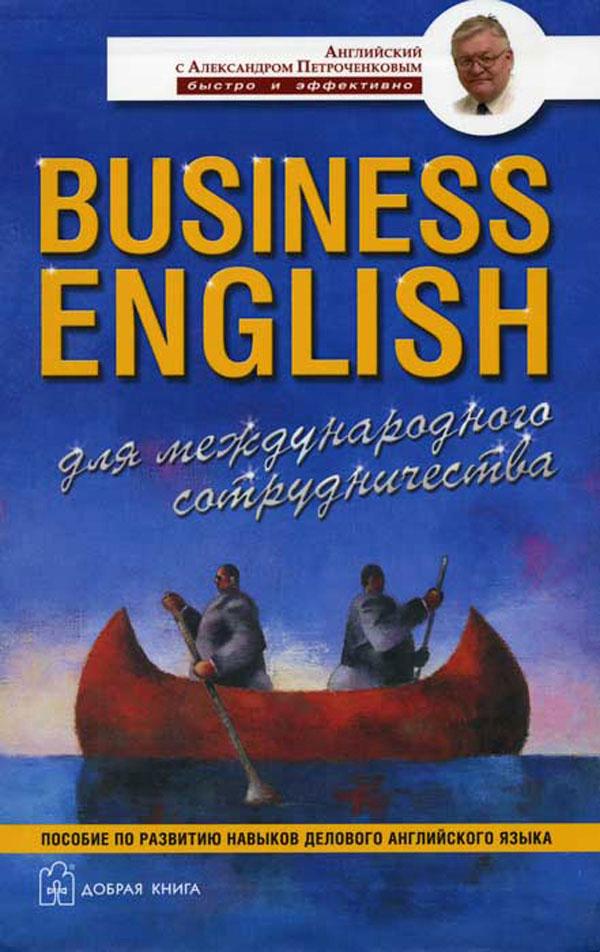 Business English для международного сотрудничества. Пособие по развитию навыков делового английского языка ( 5-98124-146-2 )