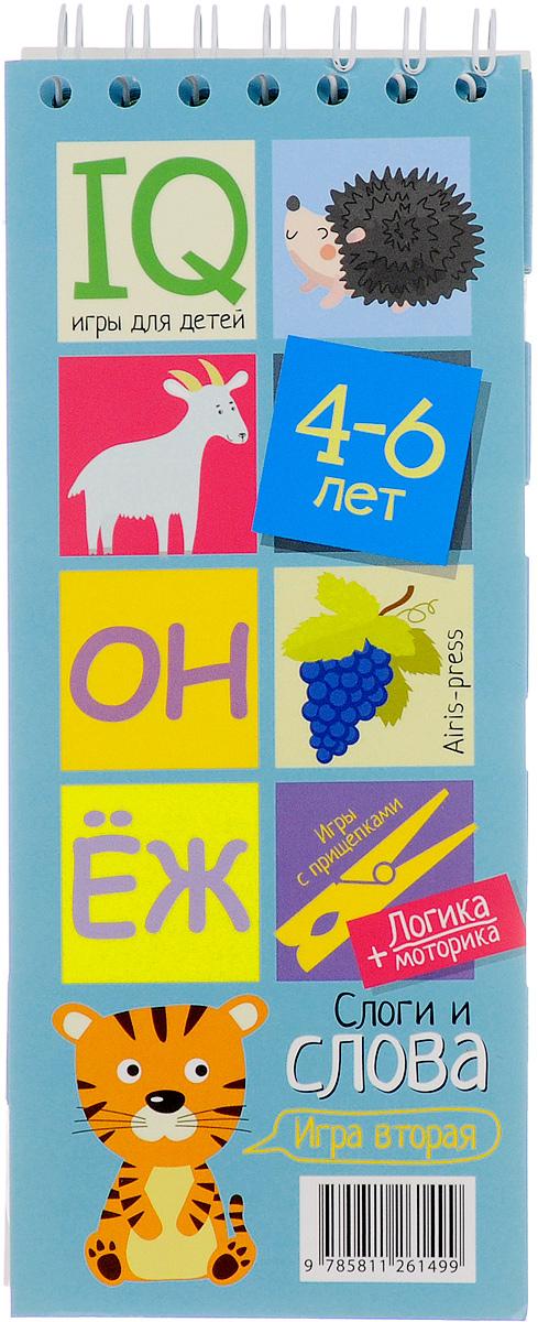 Игры с прищепками. Слоги и слова. IQ игры для детей 4-6 лет12296407Слоги и слова - это игровой комплект для развития речи, мышления и моторики. Комплект представляет собой небольшой блокнот на пружине, состоящий из 30 картонных карточек и 8 разноцветных прищепок. Выполняя задания на карточках-страничках, ребёнок учится читать слоги и простые слова, строить звуковые модели слов. Прикрепляя прищепки и проходя лабиринты, он развивает моторику и координацию движений. Проверить правильность своих ответов ребёнок сможет самостоятельно, просто проводя пальчиком по лабиринтам на оборотной стороне карточек. Простота и удобство комплекта позволяют использовать его в детском саду, дома и на отдыхе. Предназначен для детей старше 4 лет.