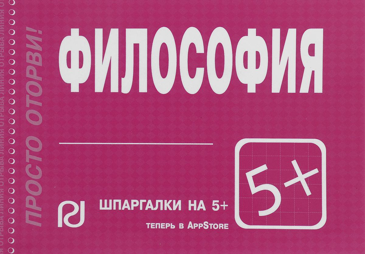 Философия. Шпаргалка ( 978-5-369-00024-3 )