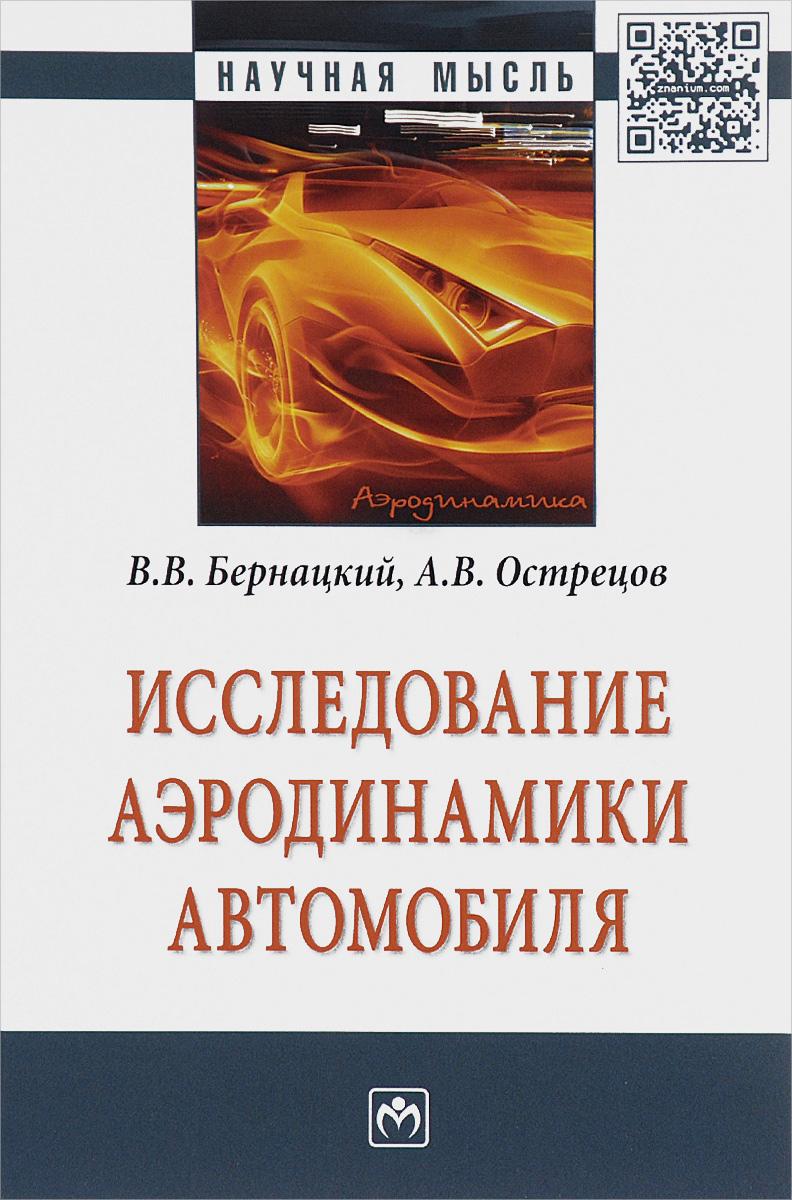 Исследование аэродинамики автомобиля: Моногр./ В. В. Бернацкий-М:НИЦ ИНФРА-М, 2015-256 с.(Науч. мысль)(п)