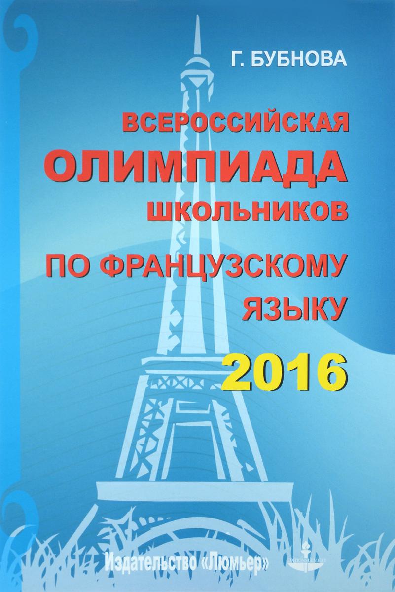 Всероссийская олимпиада школьников по французскому языку 2016, Г. Бубнова