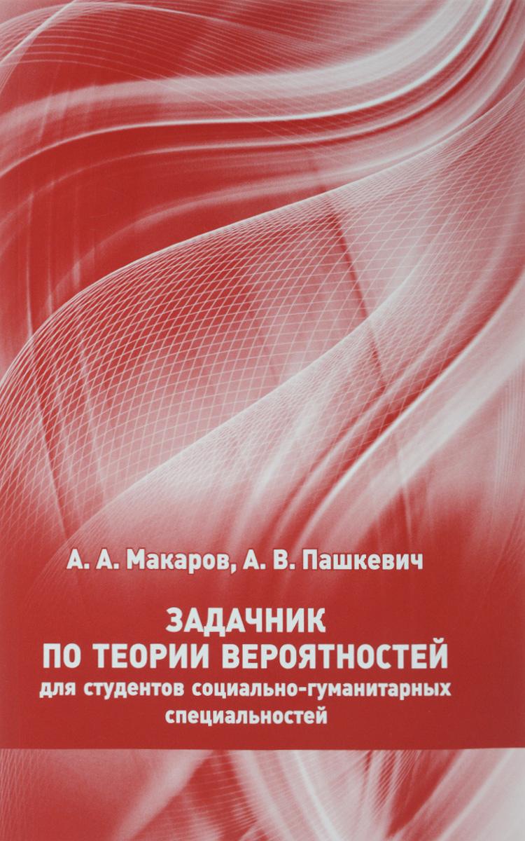 Задачник по теории вероятностей для студентов социально-гуманитарных специальностей ( 978-5-4439-1028-4 )