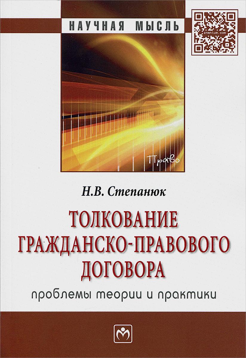 Толкование гражданско-правового договора: Моногр./Н. В. Степанюк-М:НИЦ ИНФРА-М, 2016-136 с-(Науч. мысль)(