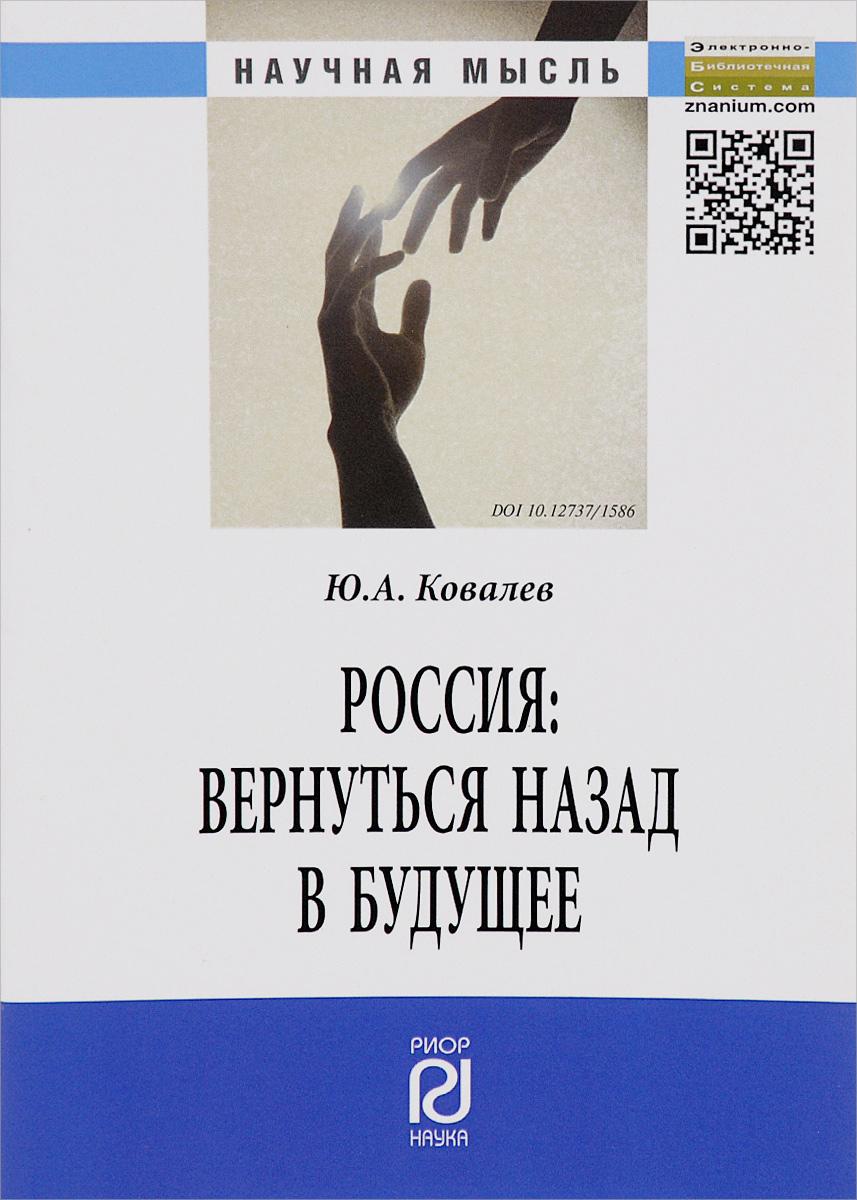 Россия. Вернуться назад в будущее ( 978-5-369-01327-4 )