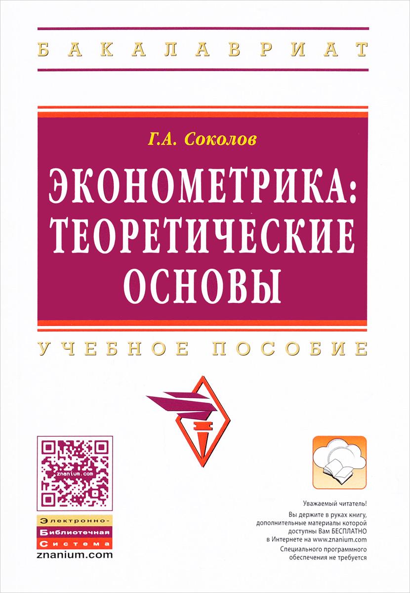 Эконометрика. Теоретические основы. Учебное пособие