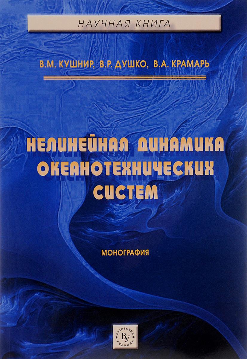 Нелинейная динам. океанотехн. сист.: Моногр./В. М. Кушнир-М.:Вуз. уч., НИЦ ИНФРА-М, 2016-320 с(Науч. книга)(о