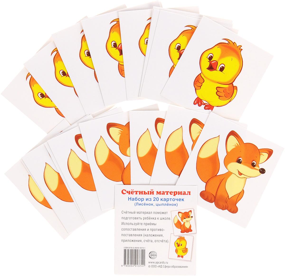 Счетный материал. Набор из 20 карточек (лисенок, цыпленок) ( 978-5-9949-1374-1 )