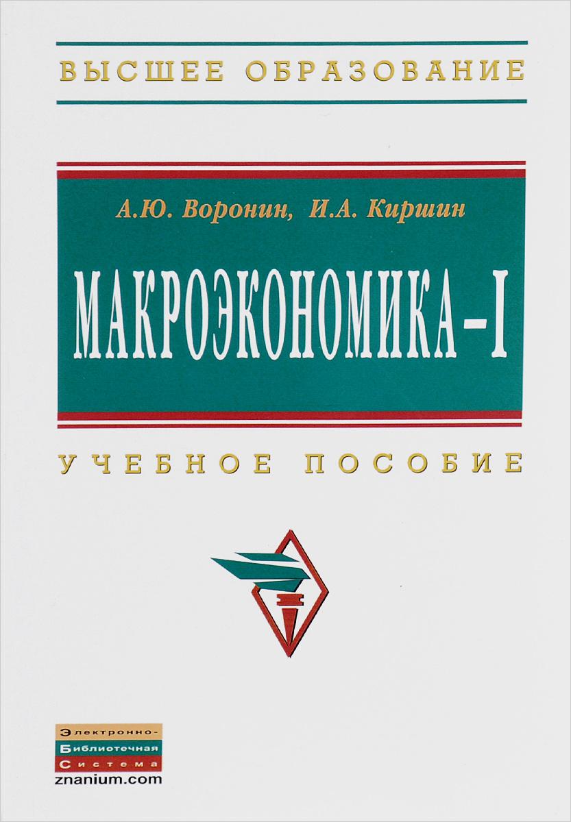 Макроэкономика - I: Уч. пос. / А.Ю. Воронин. - М.: НИЦ ИНФРА-М, 2015. - 110 с. (ВО: Бакалавриат) (о)
