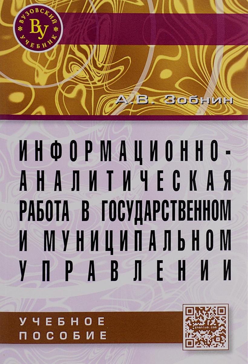 Информационно-аналитическая работа в гос. и ...: Уч. пос./А.В.Зобнин - Вуз. уч.:ИНФРА-М, 2015-176с.