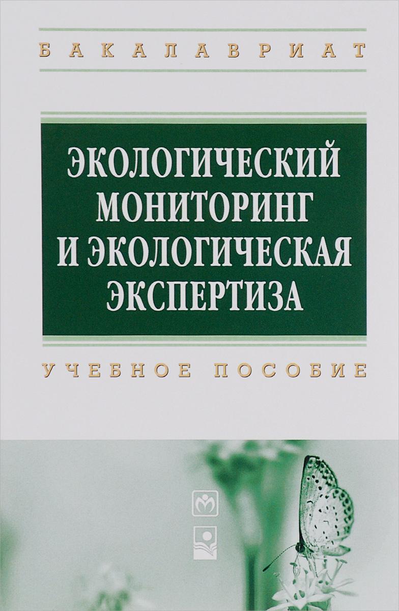Экологический мониторинг и эколог.эксперт.: Уч.пос./ М.Г.Ясовеев-М: НИЦ ИНФРА-М,Нов.знание,2016-304с