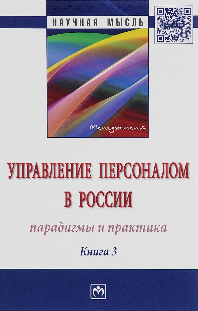 Управление персоналом в России: парадиг. и практ. Кн.3: Моногр. /А.Я.Кибанов -М.: НИЦ ИНФРА-М, 2016 ( 978-5-16-011280-0 )