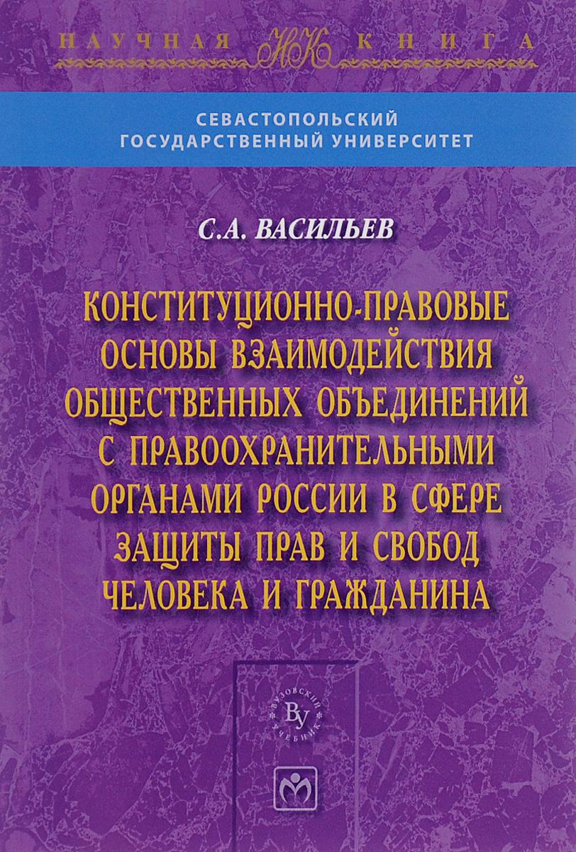 Конституционно-правовые основы взаимодействия общественных объединений...: Моногр./Васильев С. А.-2 из