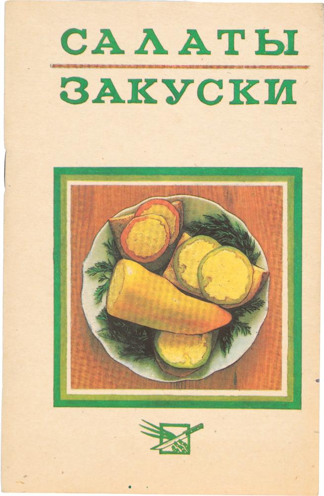 Салаты и закуски: Сборник кулинарных рецептов
