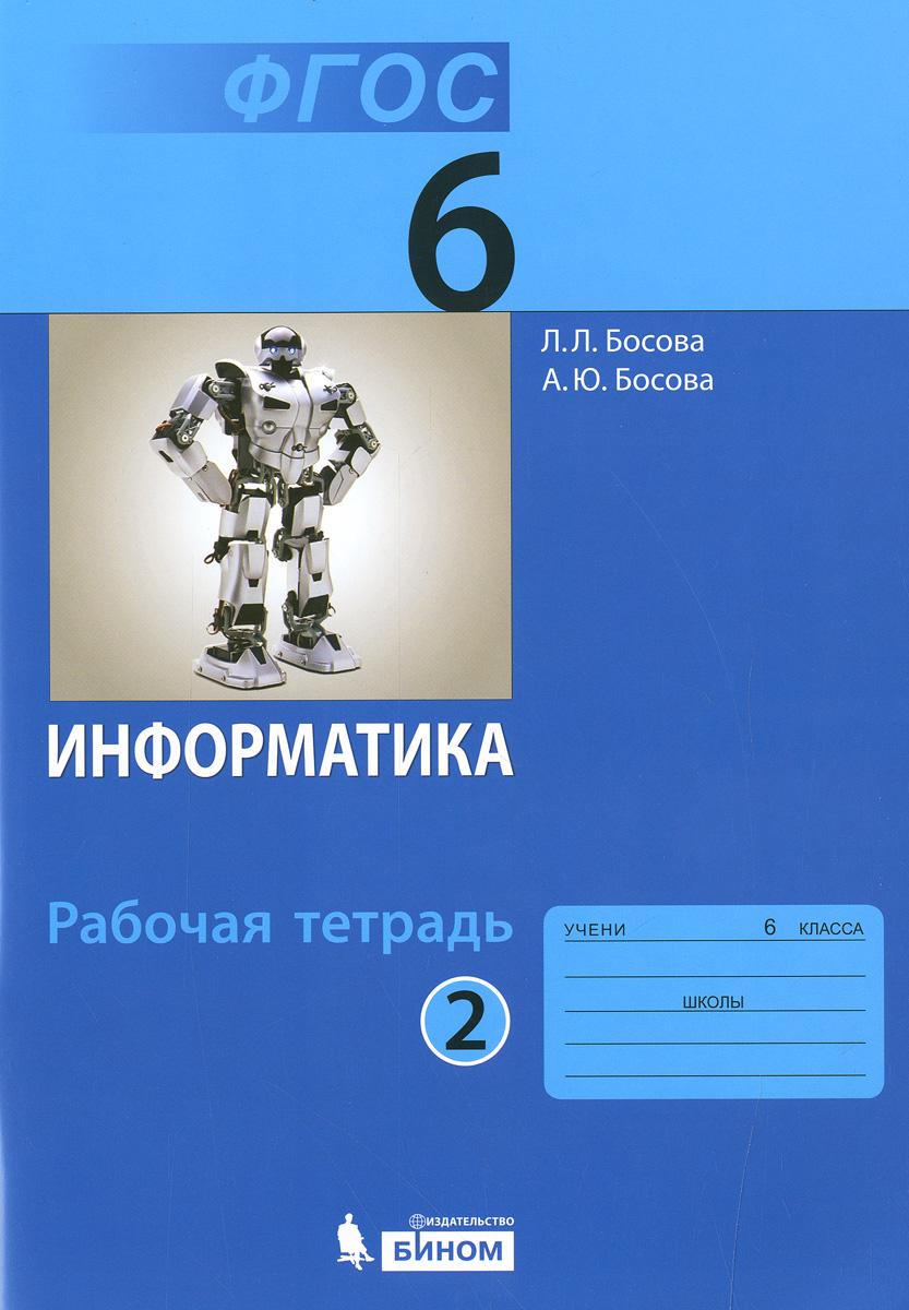 Информатика. 6 класс. Рабочая тетрадь. В 2-х частях. Часть 2 ( 978-5-906812-67-4, 978-5-906812-72-8 )