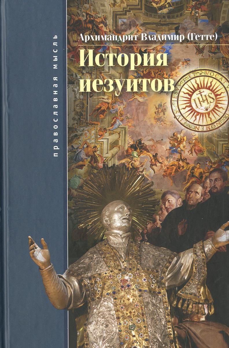 История иезуитов ( 5-9186-2034-6 )