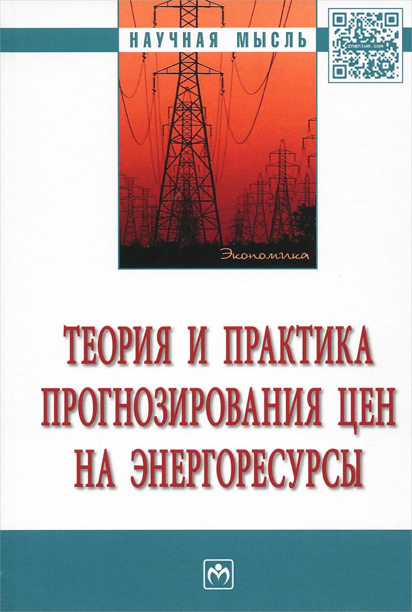 Теория и практика прогнозирования цен на энергоресурсы12296407В монографии рассмотрены различные подходы к построению эконометрических моделей и предложены алгоритмы их адаптации к прогнозированию цен на энергоресурсы. С этой целью проанализирован большой массив статистических данных о биржевых ценах на нефть и природный газ, на основе которых был разработан ряд эконометрических моделей. Исходя из характера исходных данных были применены методы моделирования временных рядов, в частности для нефти - трендовые модели и модели по методологии Бокса - Дженкинса. Полученные в ходе разработки и оценки результаты легли в основу выбора наилучшей модели, для обоснования которой использовались стандартные методы и критерии оценки качества, такие как стандартная ошибка, коэффициенты детерминации, дисперсионный анализ построенных моделей, расчет характеристик качества аппроксимации и точности прогнозирования, специальные процедуры тестирования остаточной компоненты (статистика Дарбина - Уотсона, пакетное тестирование, анализ автокорреляционной...