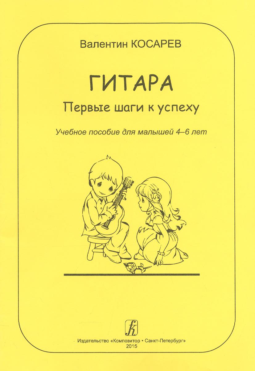 Гитара. Первые шаги к успеху. Учеб. пос. для малышей 4?6 лет. Стихи автора ( 979-0-3522-0878-0 )