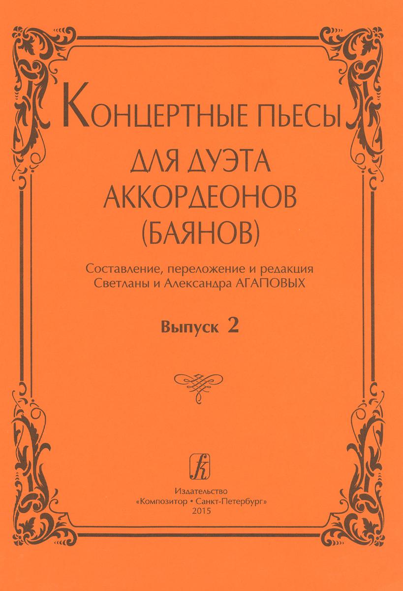 Концертные пьесы для дуэта аккордеонов (баянов). Вып. 2