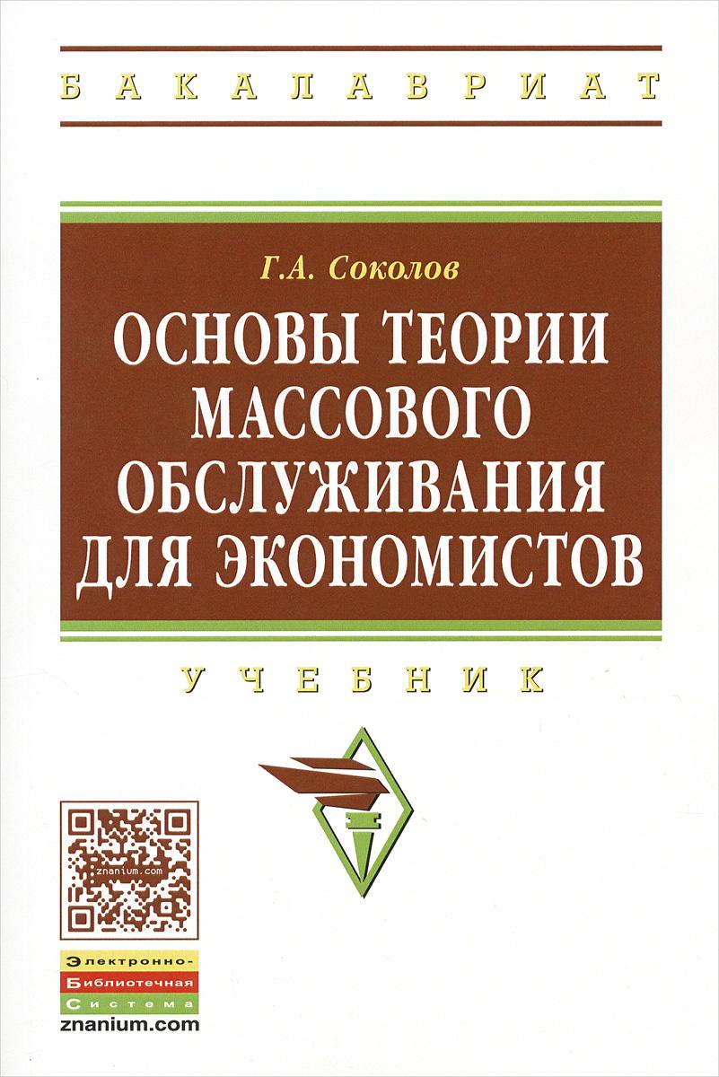 Основы теории массового обслуживания для экономистов:Уч./Г.А.Соколов-М.:НИЦ ИНФРА-М,2015.-128 с.