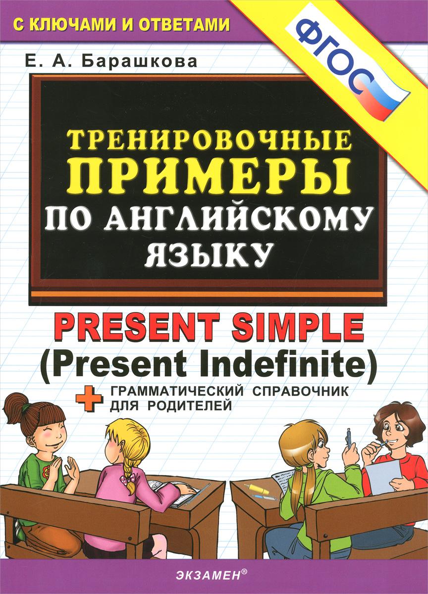 Тренировочные примеры по английскому языку. Present Simple (Present Indefinite)