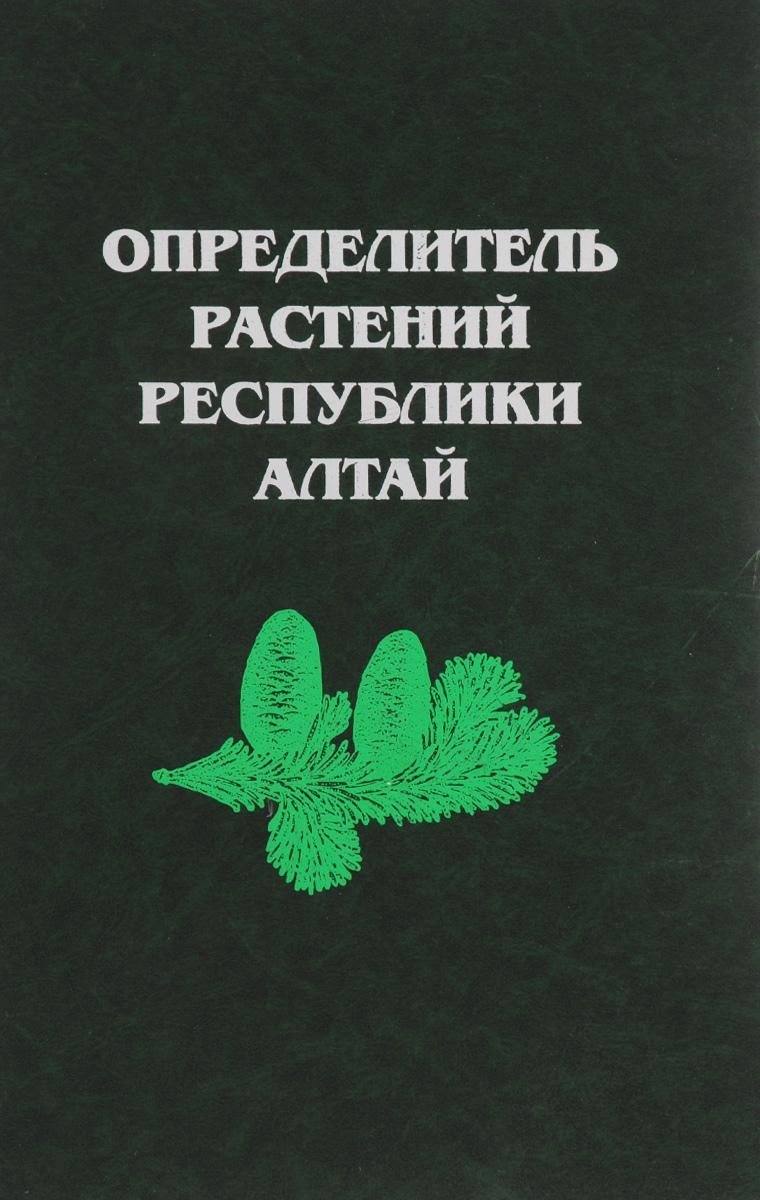 Определитель растений Республики Алтай