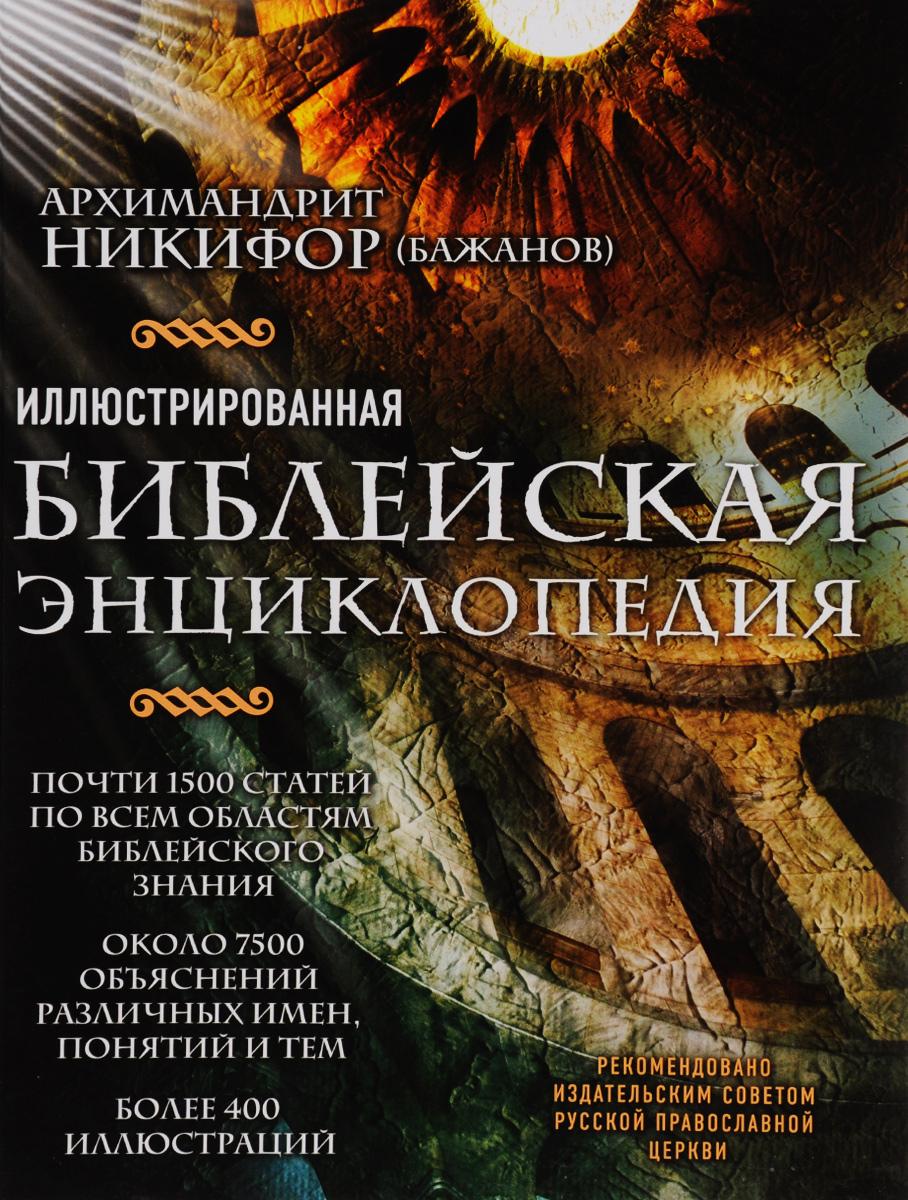 Архимандрит Никифор (Бажанов) Иллюстрированная библейская энциклопедия архимандрита Никифора