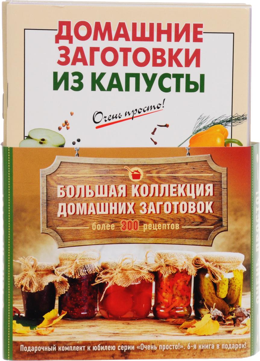 Большая коллекция домашних заготовок (комплект из 6 книг)