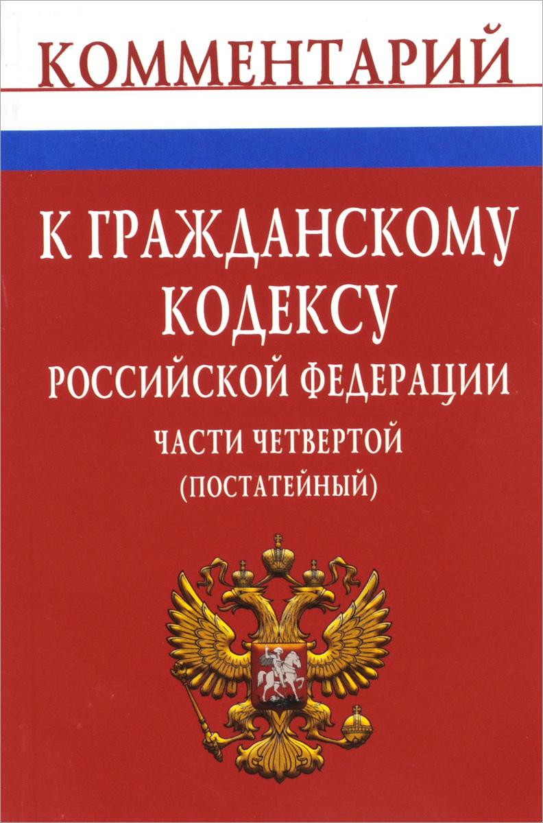 Комментарий к Гражданскому кодексу Российской Федерации (постатейный). Часть 4 ( 978-5-369-00598-9, 978-5-16-003812-4 )