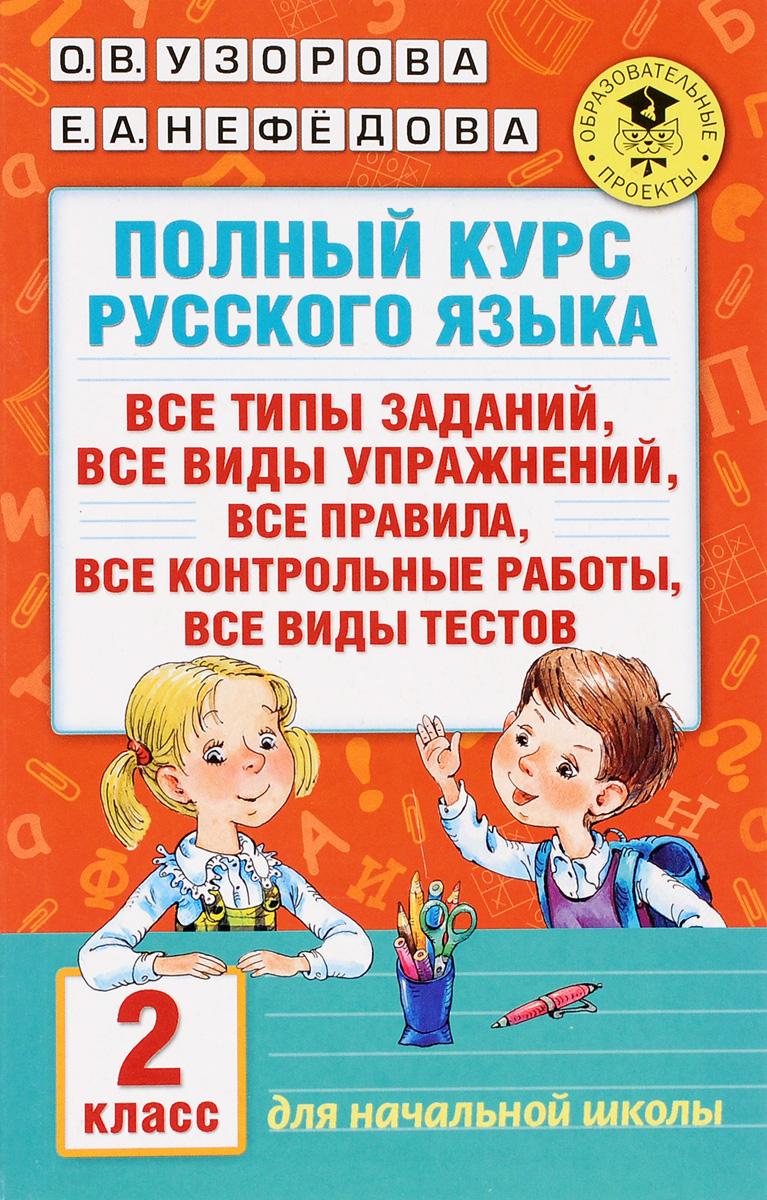 Полный курс русского языка. 2 класс, Узорова О.В., Нефедова Е.А.