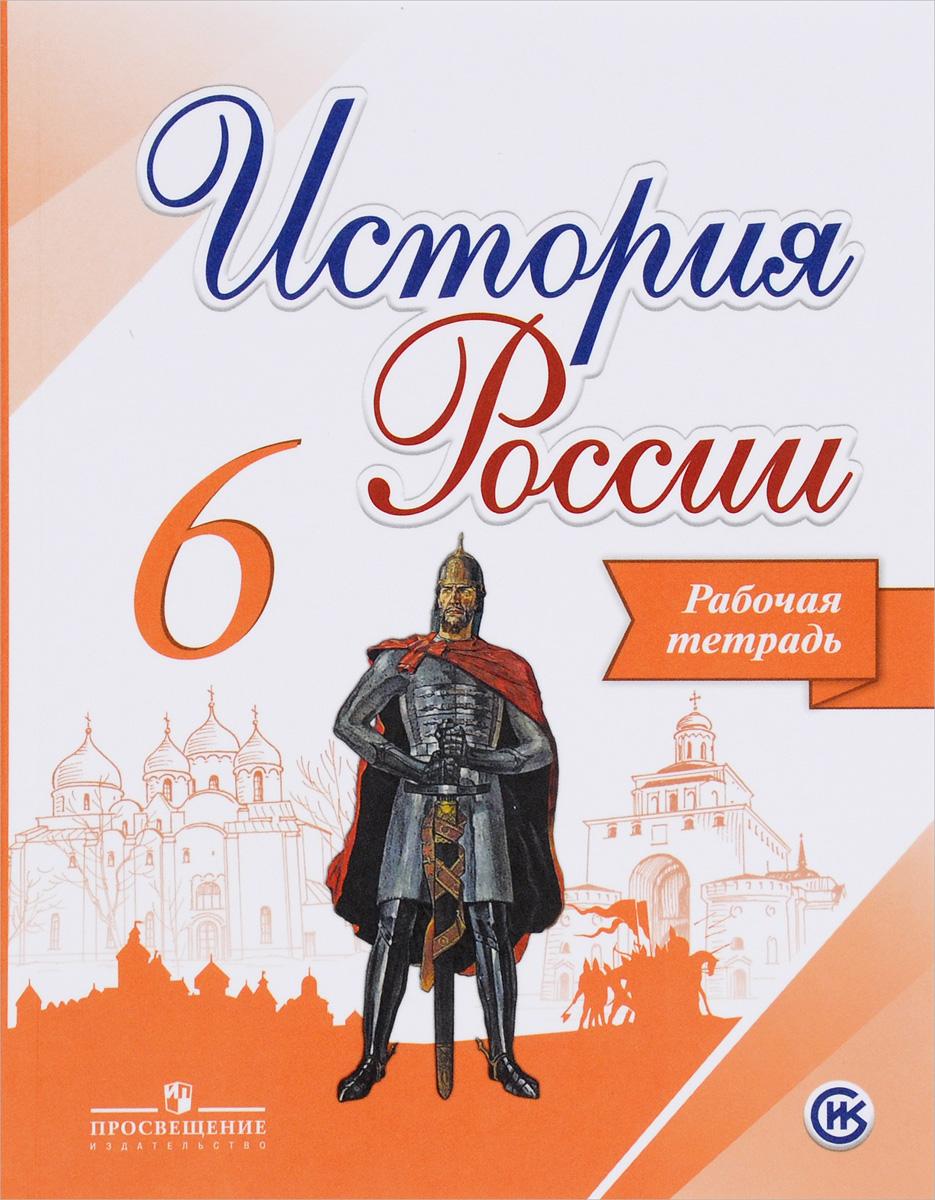 Учебники По Истории России 6 Класс