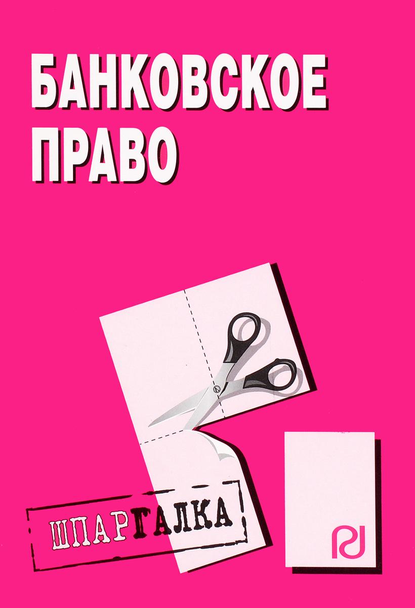 Банковское право. Шпаргалка ( 978-5-369-00540-8 )