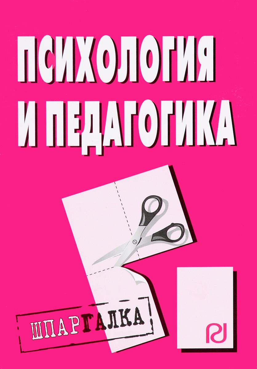 Психология и педагогика. Шпаргалка ( 978-5-9557-0388-6 )