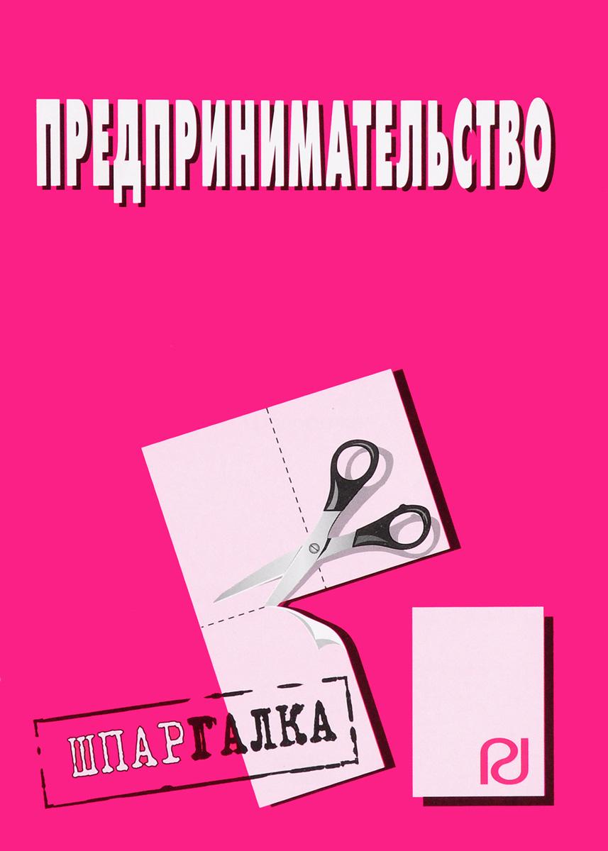 Предпринимательство. Шпаргалка ( 978-5-369-00347-3 )
