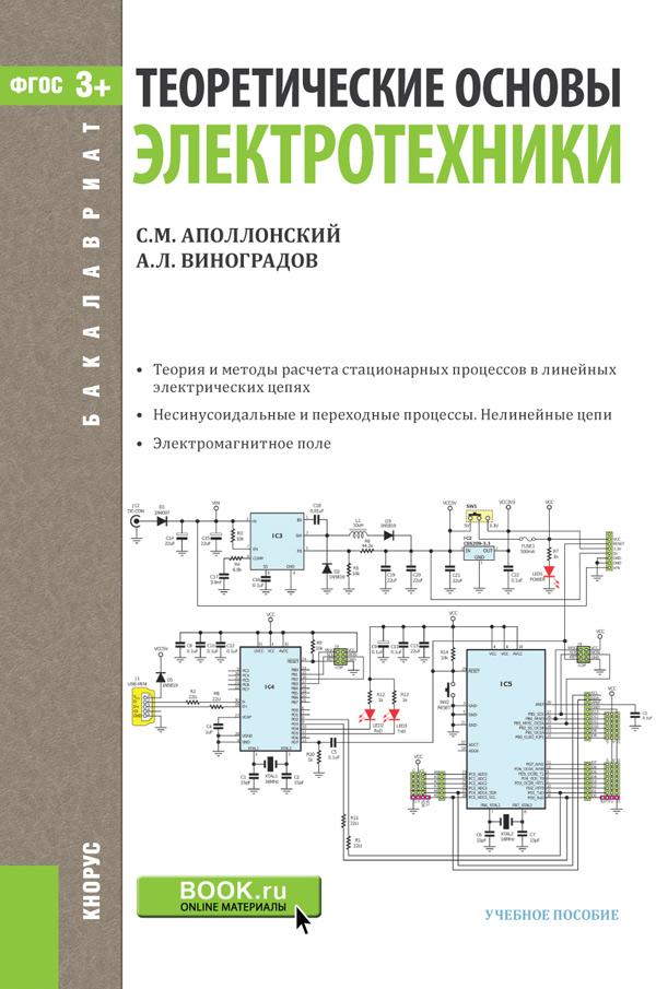 Теоретические основы электротехники (для бакалавров). Учебное пособие