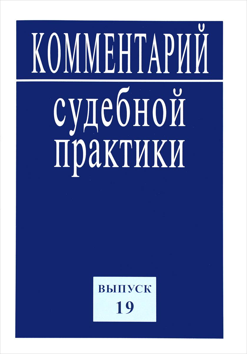 Комментарий судебной практики. Выпуск 19 ( 978-5-98209-153-6 )