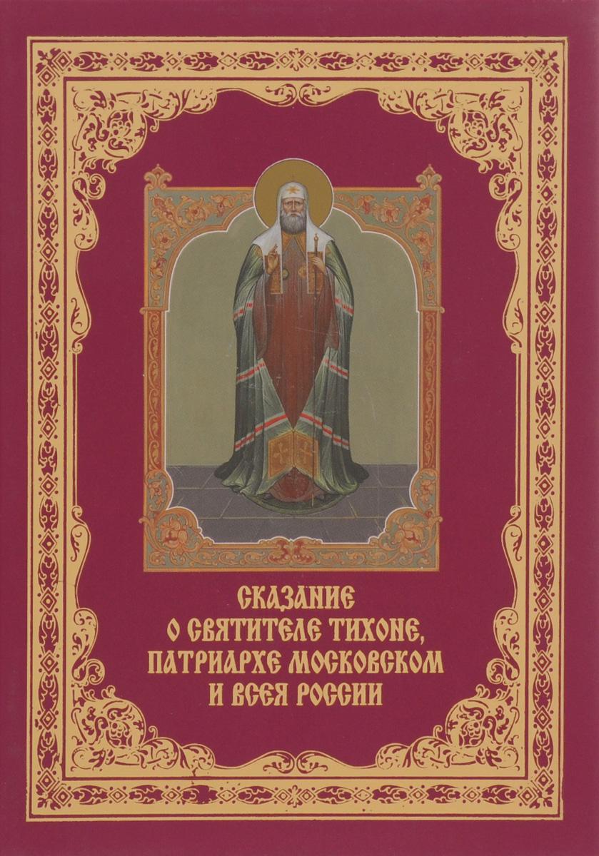 Сказание о Святителе Тихоне, Патриархе Московском и всея России