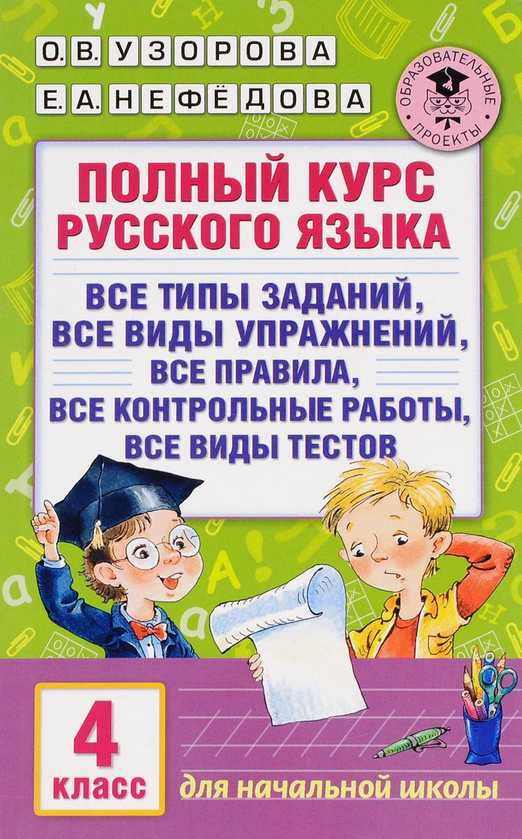 Полный курс русского языка. 4 класс, Узорова О.В., Нефедова Е.А.