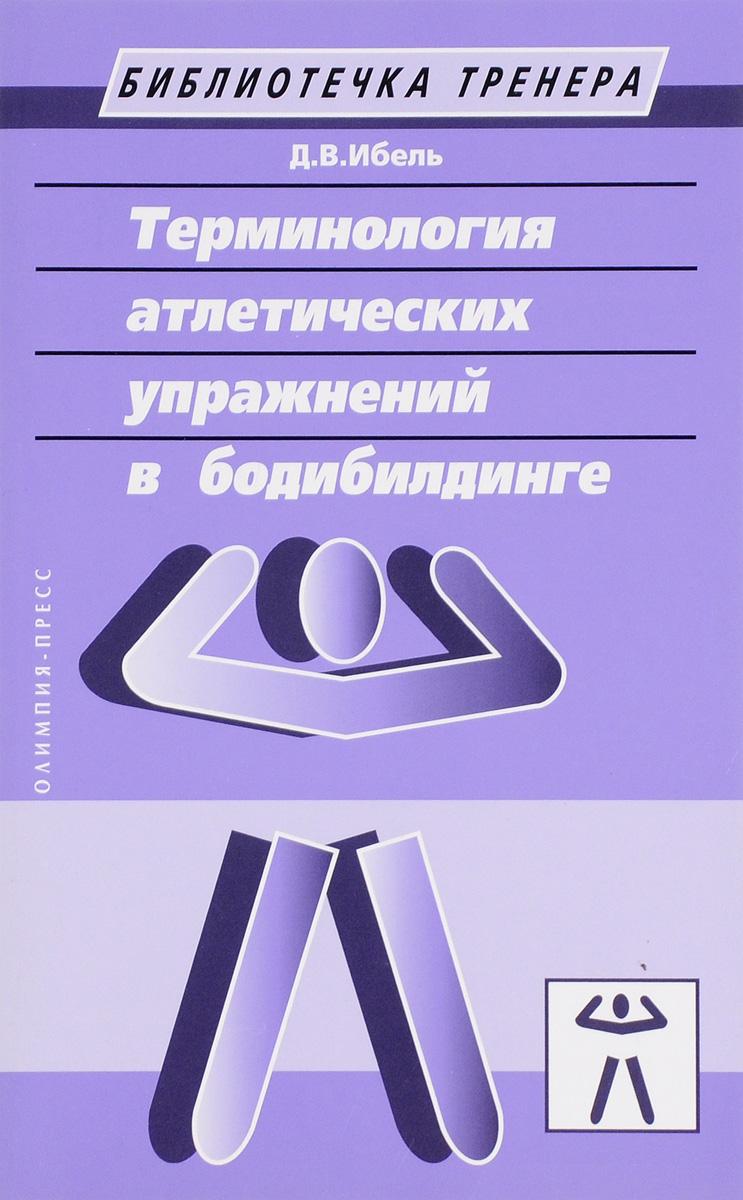 Терминология атлетических упражнений в бодибилдинге ( 5-94299-070-0 )