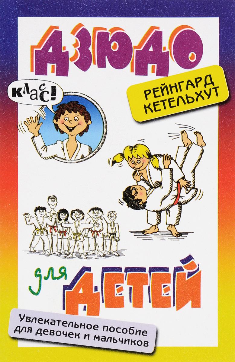 Дзюдо для детей. Учебное пособие ( 5-93127-153-8 )