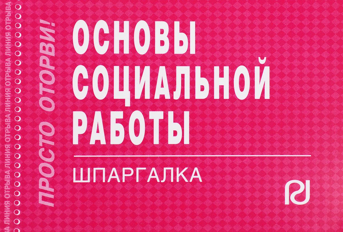 Основы социальной работы. Шпаргалка ( 978-5-369-00532-3 )