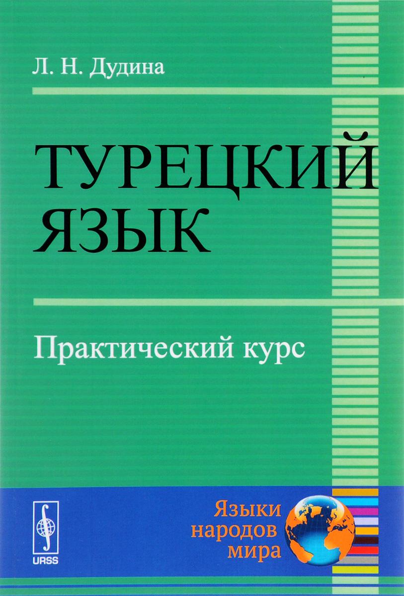 Турецкий язык. Практический курс. Учебное пособие ( 978-5-9710-3366-0 )