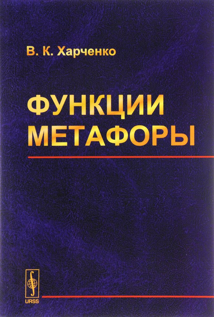 Функции метафоры. Учебное пособие ( 978-5-397-05369-3 )